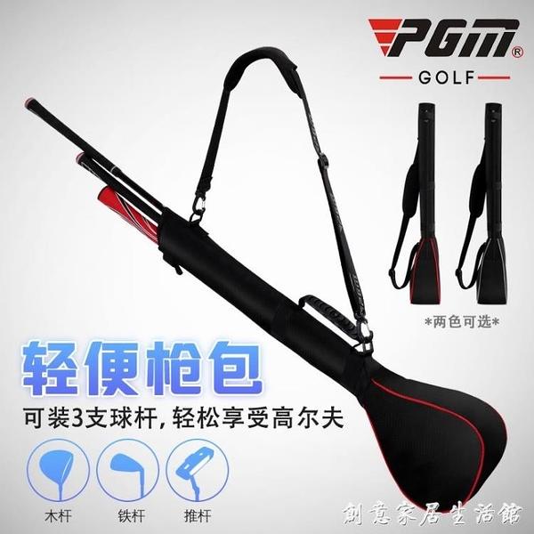 PGM 高爾夫槍包 男女輕便球包 練習場常用小槍包 可裝3支 可折疊 創意家居