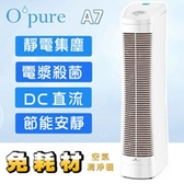 Opure 臻淨 A7  DC 電漿殺菌靜電集塵免耗材空氣清淨機