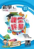 明霖國小課堂評量:數學(1上)康版(108學年)