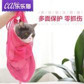 洗貓袋貓咪洗澡貓洗澡袋貓固定袋貓包外出便攜防抓寵物袋貓咪用品   琉璃美衣