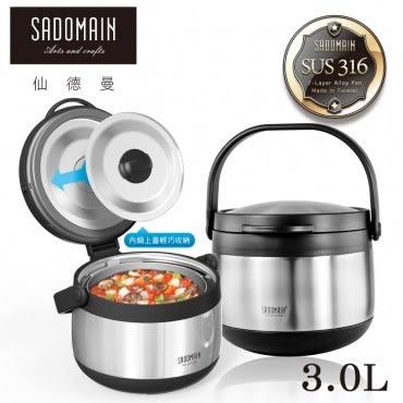 【仙德曼 SADOMAIN】輕量保溫/保冷燜燒提鍋3.0L(不鏽鋼)