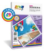 彩之舞 雙面噴墨厚紙-防水 170g A2 50張入 / 包 HY-A173M (訂製品無法退換貨)