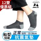雙色船型氣墊襪【12雙組】毛巾底運動襪 船型襪 除臭襪【綾羅綢緞】