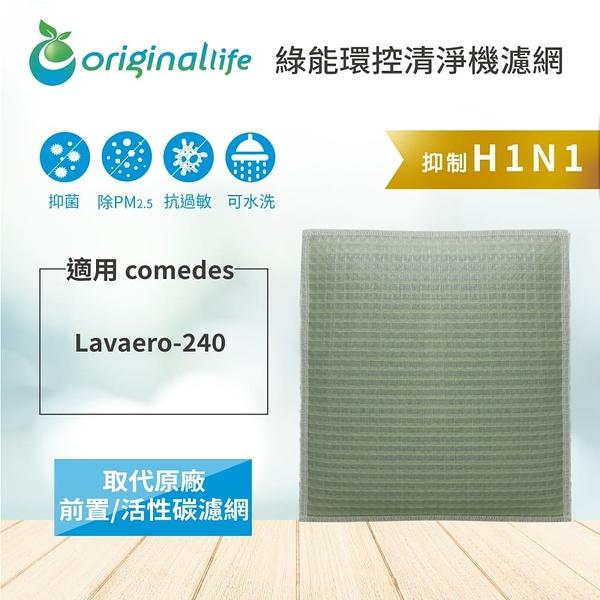 Comedes適用: Lavaero-240 空氣清淨機濾網【Original life】長效可水洗 全新加強版