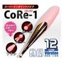 【愛愛雲端】日本NPG Core-1 12段變頻震動蜜豆按摩棒(附3件套頭組)