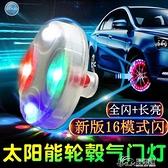 車感應燈 汽車輪胎燈太陽能氣門嘴燈七彩輪轂裝飾燈摩托車風火輪LED爆閃燈 好樂匯