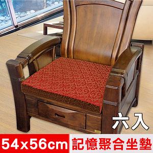 【凱蕾絲帝】高支撐記憶聚合緹花坐墊54x56cm-如意紅(六入)