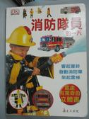 【書寶二手書T2/少年童書_ZCY】消防隊員的一天_D.K
