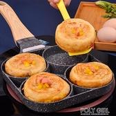 煎雞蛋漢堡機多孔不黏小平底家用煎鍋早餐蛋堡煎餅鍋煎蛋神器模具 ATF 夏季新品