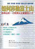 (二手書)如何移動富士山
