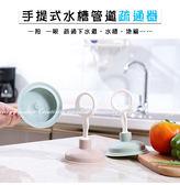 【短柄疏通器】簡易排水管堵塞強力疏通擠按壓式清潔器廚房水槽衛浴室洗手台下水道清潔
