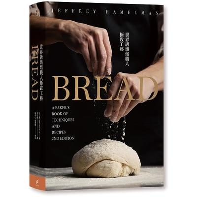 BREAD(世界級烘焙職人極致工藝)