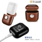 ICARER Apple AirPods 指尖陀螺 復古真皮保護套 真皮 保護套 耳機收納包