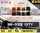 【長毛】96-03年 City 避光墊 / 台灣製、工廠直營 / city避光墊 city 避光墊 city 長毛 儀表墊