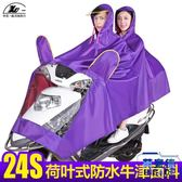 雙人單人騎行雨衣男女機車雨衣加大加厚加長雨衣雨披【英賽德3C數碼館】