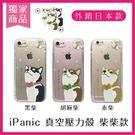 iPanic 獨家 IPhone 真空壓力殼 柴柴款 防摔 IPhone 柴犬 手機殼 防摔殼 柴犬殼