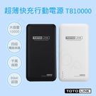 【TOTOLINK】10000mAh超薄快充行動電源 TB10000 黑/白