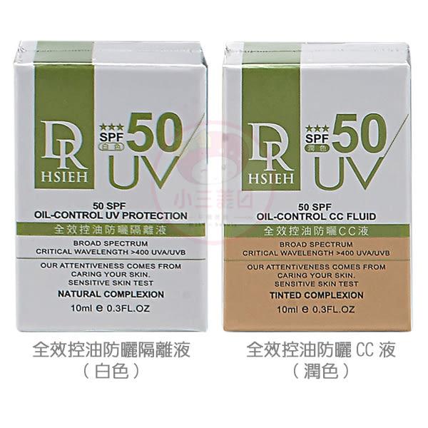 Dr.Hsieh 全效控油防曬隔離液/CC液(10ml)【小三美日】