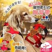 【台灣現貨】寵物牽引式胸背帶 寵物外出套裝 寵物背帶 狗狗牽引繩 遛狗【PF010】99750走走去旅行