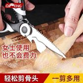 德國不銹鋼廚房用剪刀多功能家用剪魚骨專用烤肉剪子強力雞鴨骨剪