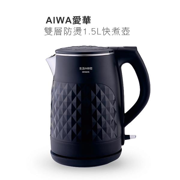 AIWA愛華 雙層防燙1.5L快煮壺 一入 DKS110118【YES 美妝】