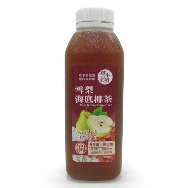 【台灣尚讚愛購購】草本潮-雪梨海底椰茶450ml 單瓶價