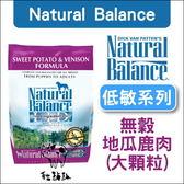 Natural Balance〔NB,單一蛋白,無穀地瓜鹿肉全犬配方,13磅〕