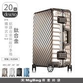 Deseno 行李箱 鐵甲武士系列 鈦合金  20吋 輕量鋁鎂合金旅李箱 DL0569-20GO  MyBag得意時袋