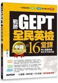 戰勝GEPT全民英檢中級的16堂課—用心智圖搞懂英文作文與句型