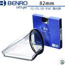 ★百諾展示中心★BENRO百諾 PD CPL-HD WMC 偏光鏡 82mm