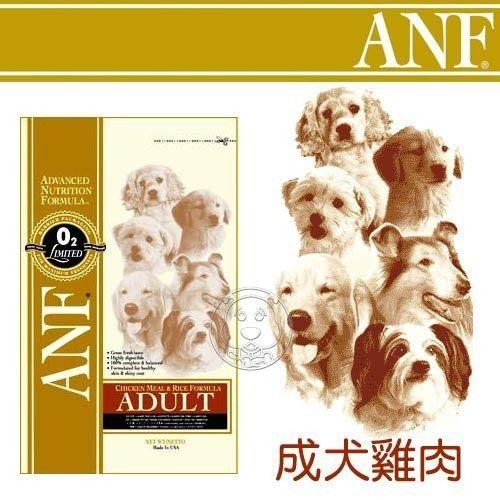 【🐱🐶培菓寵物48H出貨🐰🐹】美國愛恩富ANF特級《成犬雞肉》釀米小顆粒1.5公斤