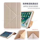 【Y折休眠保護套】Apple iPad mini 5 2019版  側掀軟殼皮套/支架斜立/A2133/A2124/A2126/A2125-ZW