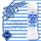 情趣用品 日本原裝進口.マリンプラス 洗い不要-濃いめ 天然潤滑液(300ml) 愛的蔓延