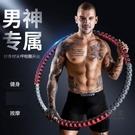 呼啦圈 收腹美腰加重男女神器成人健身運動抖音同款『健身運動』