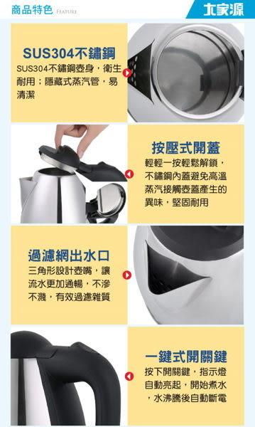 【艾來家電】 【分期0利率+免運】大家源 1.8L 304全不鏽鋼快煮壺/電水壺TCY-2788