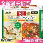 日本【燴飯雙拼 5包入】ASAHI 糙米雜炊 豆乳蘑菇奶油燴飯 雞肉番茄 低熱量 沖泡【小福部屋】