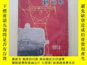 二手書博民逛書店罕見電世界(1959年1、2、3期)(裝訂在一起,如圖)Y154