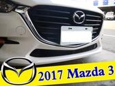 17年式專用 Mazda 3 魂動 新馬3 通風口裝飾蓋 進氣口網 水箱罩 直上 不須改裝 不影響進氣