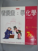 【書寶二手書T3/科學_OKX】看漫畫學化學_蔡信行, 高尼克