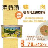【SofyDOG】LOTUS樂特斯 慢燉無穀主食罐鴨肉 全貓配方(78g 12件組) 貓罐 罐頭