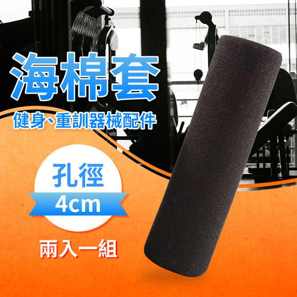 《兩入一組/29X8cm 長款》泡棉套管/海棉套/重訓健身器材配件/適用方管