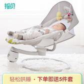 兒童搖椅兒童電動搖籃搖搖椅躺椅安撫哄睡兒童搖床睡籃【快速出貨】