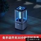 消毒燈 迷你紫外線消毒燈多功能殺菌燈充電式車載臭氧室內衣櫃除螨滅菌燈