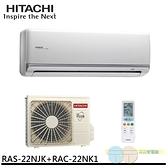 限桃園以北含標準安裝 ◎HITACHI 日立 3-4坪 1級變頻冷暖 空調 冷氣 RAS-22NJK+RAC-22NK1