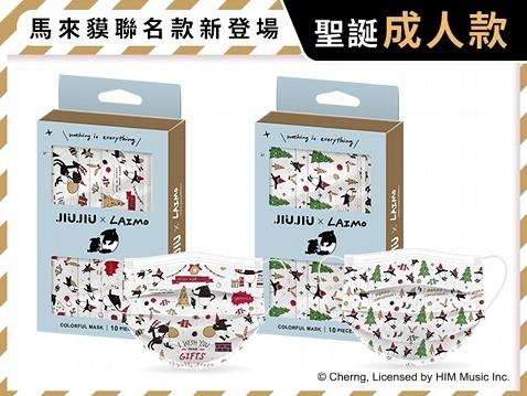 親親JIUJIU 印花三層防護口罩(10入) 聖誕來貘/貘法耶誕 款式可選 成人款