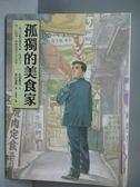 【書寶二手書T5/漫畫書_ICI】孤獨的美食家_久住昌之