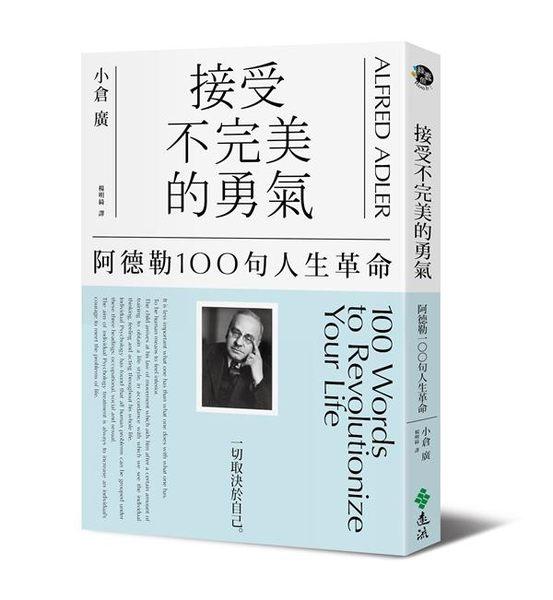 (二手書)接受不完美的勇氣:阿德勒100句人生革命