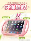 ipad保護套air3硅膠軟6平板9.7英寸卡通可愛迷你4兒童蘋果7.9電 居樂坊生活館