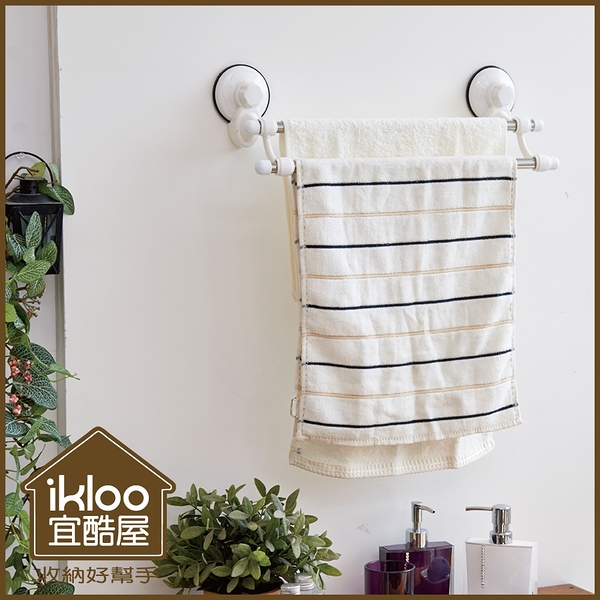 【ikloo】TACO無痕吸盤系列-不鏽鋼雙桿毛巾架(買一送一)