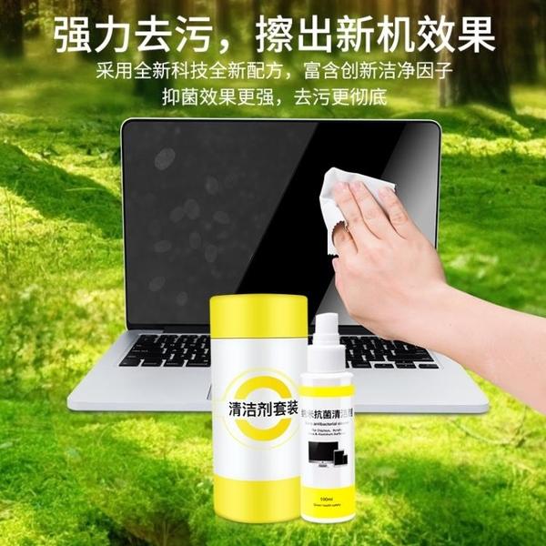 筆記本電腦清潔套裝手機屏幕
